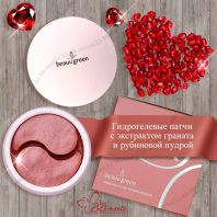 Pomegranate & Ruby Hydrogel Eye Patch [BeauuGreen]