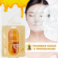 Angel's in The Sky Honey Real Ampoule Mask [Jigott]