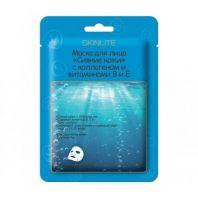 Brightening Collagen and Vitamin Essence Mask [Skinlite]