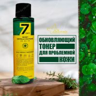 7 Days Secret Centella Cica Toner AHA/BHA/PHA [May Island ]