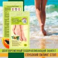 Exfoliating Foot Mask 35-40 [Skinlite]
