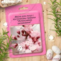 Hydrating Herb Mask [Skinlite] (интенсивное увлажнение с восточными травами)
