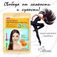 Hair Cap Mask 2 in 1 Intensive Recovery [Skinlite]