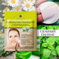 Exfoliating Deep Cleansing Pad [Skinlite]