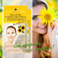 Dark Circle Reducer Eye Patches Sunflower [Skinlite]