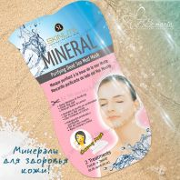 Mineral Purifying Dead Sea Mud Mask [Skinlite]
