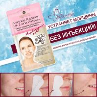 Wrinkle Reducer Lip Zone Patches [Skinlite]
