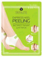 Express Heel Peeling [Skinlite]