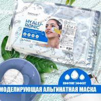 Hyaluronic Premium Modeling Mask [Lindsay]