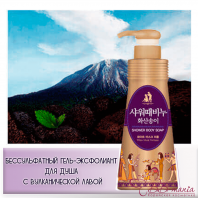 Jeju Volcanic Scoriz Shower Body Soap [Mukunghwa]