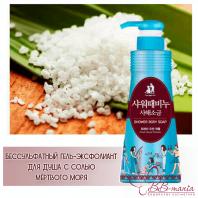 Fresh Ocean Perfume Shower Body Soap [Mukunghwa]