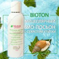 АКЦИЯ  Мицеллярный Био-Лосьон с секретом улитки Bioton Premium