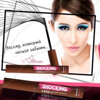 Shocking Cara Volumizing & Long Mascara Dark brown [Esthetic House]