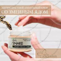 Snake Ample Intensive Cream [Ekel]