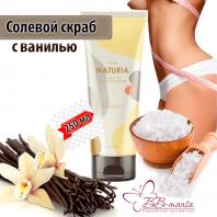 Naturia Creamy Oil Salt Scrub Vanilla [EVAS]