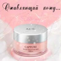 Capture White Solution Max Whitening Cream [AHC]