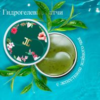Green Tea Eye Gel Patch [Jayjun Cosmetic]
