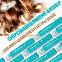 Hyaluronic Acid Super Aqua Hair Filler [FarmStay]