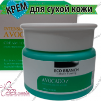 Avocado Intensive Cream [Eco Branch]
