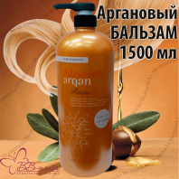 Herb Theraphy Absolute Argan Rinse [Welcos]