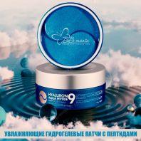 Hyaluron Aqua Peptide 9 Ampoule Eye Patch [MEDI-PEEL]