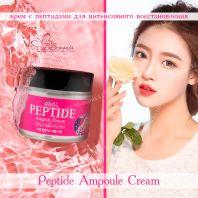 Peptide Ampoule Cream [Ekel]