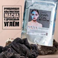 Charcoal Modeling Mask 240 gr [Lindsay]