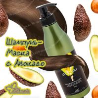 Avocado Shampoo & Treatment [EcoBranch]