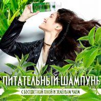Greentea Henna Pure Refresh Shampoo [DEOPROCE]