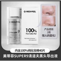 Extra Super 9 Blackhead Care Solution [MEDI-PEEL]