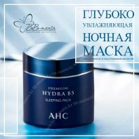 Premium Hydra B5 Sleeping Pack [AHC]