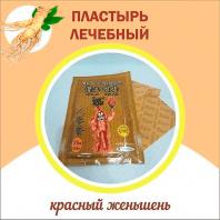 Gold Insam Пластыри с красным женьшенем