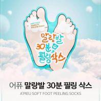 Soft Foot 30 Minute Peeling Socks [A'Pieu]