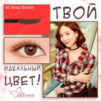 Born to be Madproof Lengthening & Volumizing Mascara Lv. 3 Brown 02 [A'PIEU]