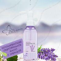 Lavender Cleansing Oil Sensitive [A'Pieu]