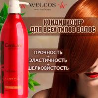 Confume Total Hair Rinse [Welcos]