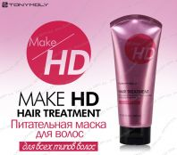 Make HD Hair Treatment [TonyMoly]