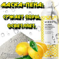 Vita Lemon Sparkling Pack [Mizon]