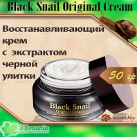 Black Snail Original Cream [Secret Key]