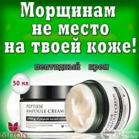 Peptide Ampoule Cream [Mizon]