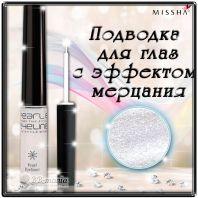 The Style Pearl Eyeliner [Missha]