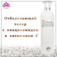 Pure White Skin [Lioele]