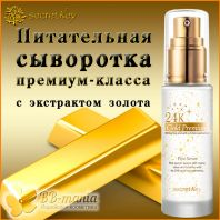 24K Gold Premium First Serum [Secret Key]