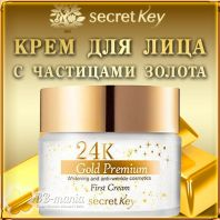24K Gold Premium First Cream [Secret Key]