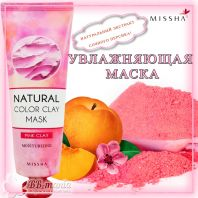 Natural Color Clay Mask Pink Clay Moisturizing [Missha]