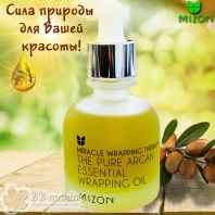The Pure Argan Essential Wrapping Oil [Mizon]