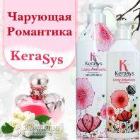 Perfume Lovely & Romantic Rinse [Kerasys]