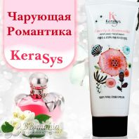 Lovely & Romantic Parfumed Treatment [Kerasys]