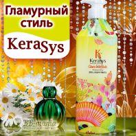 Glam & Stylish Perfumed Rinse [Kerasys]