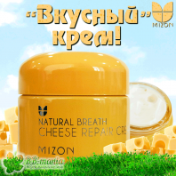 Cheese Repair Cream [Mizon]